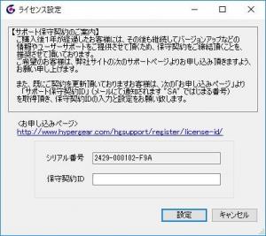 Pscanシリーズ ライセンス設定(保守契約ID)