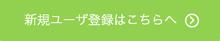 新規ユーザ登録(自動コードワード)